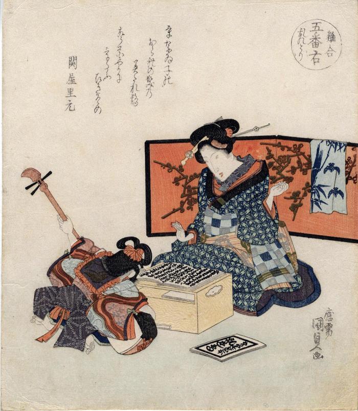 """<i>Tori Awase</i> (雞合) - <i>Goban  migi</i> (五番右), <i>Midare Dori</i>"" - with a poem is by Sekiya Satomoto (関屋里元)"