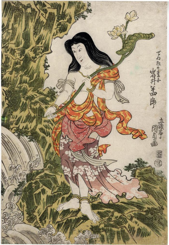 Iwai Hanshirō V (岩井半四郎) as Seitaka Dōji (せいたかの童子 [制吒迦童子]) from 雪芳野来入顔鏡 (ゆきもよしのきごとのかおみせ)
