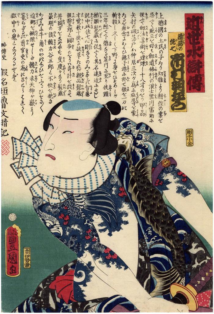 Ichimura Uzaemon XIII (市村羽左衛門) as Sashichi of Kiyotaki (Kiyotaki no Sashichi - 清滝の佐七) from the series <i>A Modern Shuihuzhuan</i> (<i>Kinsei Suikoden</i> - 近世水滸伝)