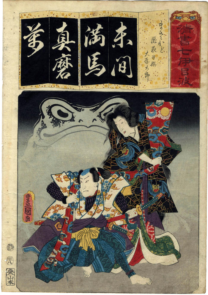 The Syllable M(ま)as in Masakado (まさかど): Iwai Kumesaburō III (岩井粂三郎) as Takiyasha-hime (瀧夜叉姫) and Nakamura Fukusuke I (初代中村福助ヵ) as Ōtaku Tarō (大屋太郎) from the series <i>Seven Calligraphic Models for Each Character in the Kana Syllabary</i> (<i>Seisho nanatsu iroha</i> - 清書七伊呂波)