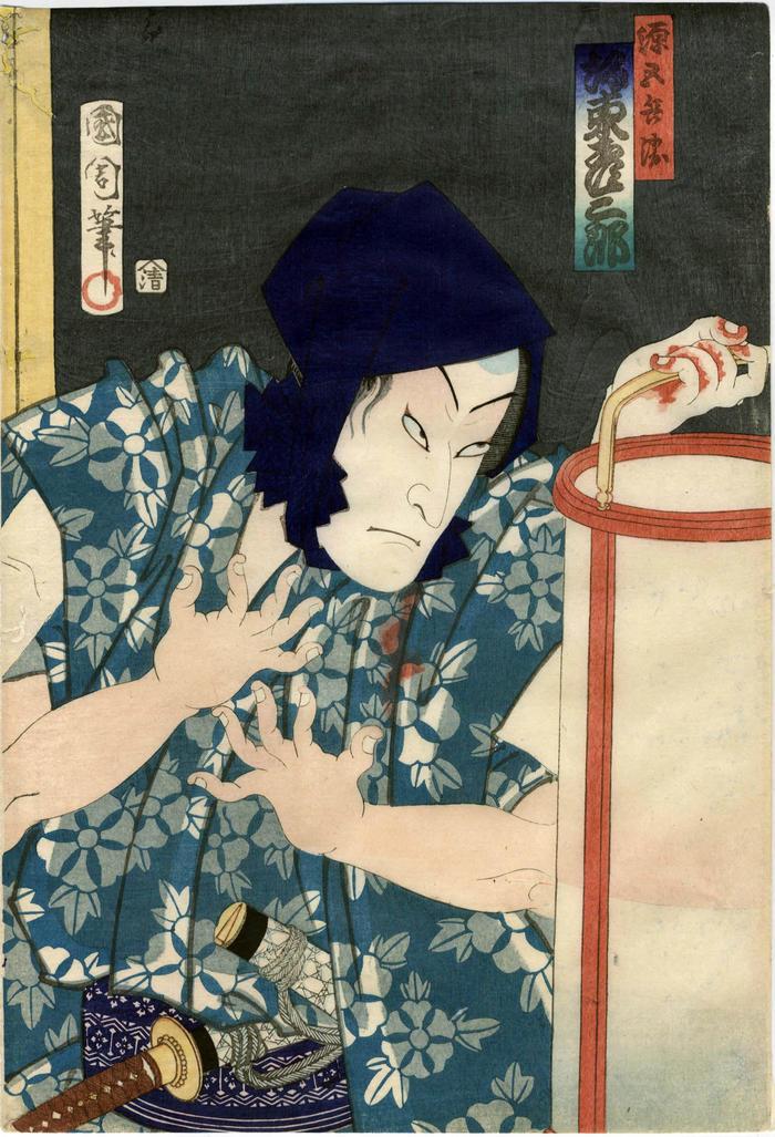 Bandō Hikosaburō V (坂東彦三郎) as Gengobei (源五兵衛) in the play <i>Drawing a crowd for the chorus in the two theaters</i> (<i>Koe mo Sorou Ryōza no Ōyose</i> - 音揃成両勘大寄) - the center panel of a triptych