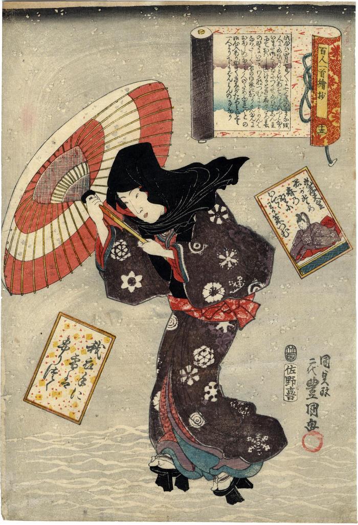 Poem by Emperor Kōkō (Kōkō Tennō - 光孝天皇), No. 15 (十五), from the series <i>A Pictorial Commentary on One Hundred Poems by One Hundred Poets</i> (<i>Hyakunin isshu eshō</i> - 百人一首絵抄)