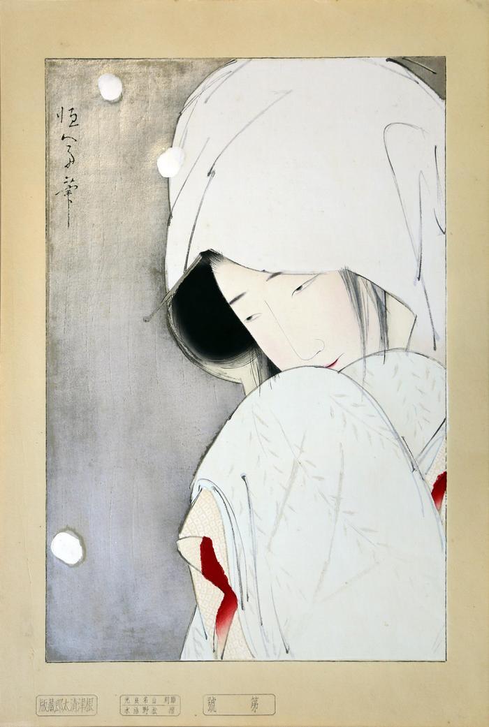 Heron Maiden (<i>Sagi Musume</i> - 鷺娘)