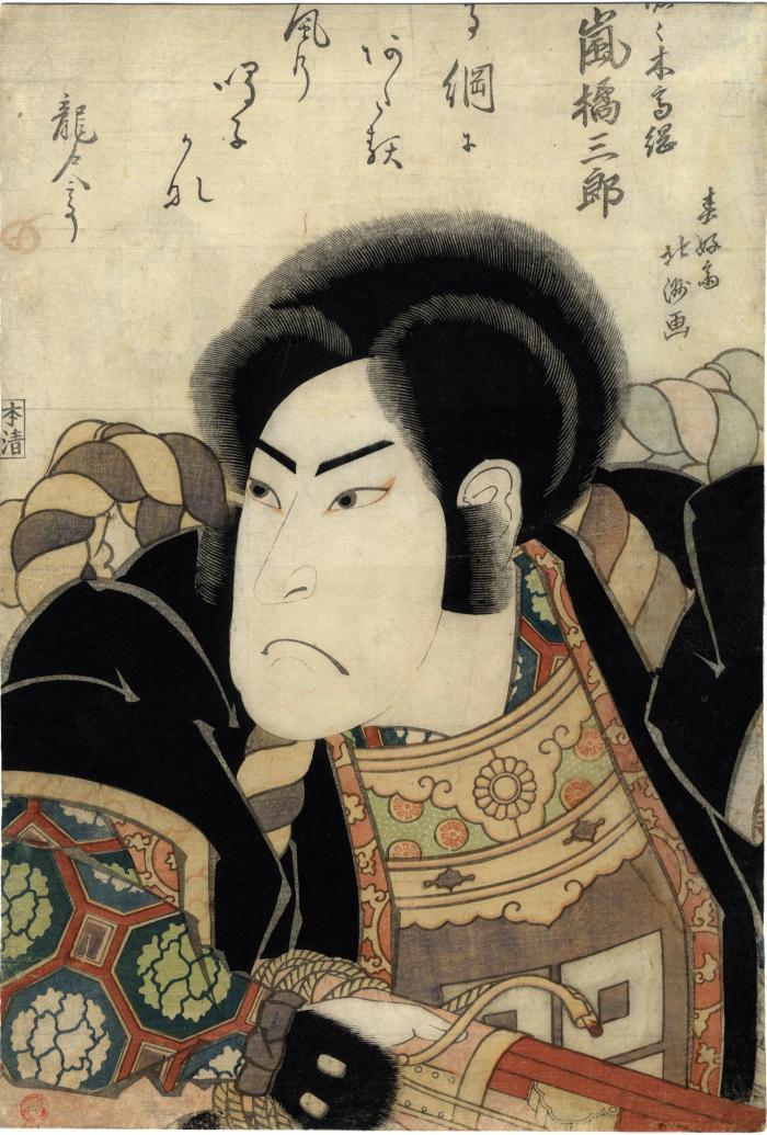 Arashi Kitsusaburō I (嵐橘三郎) as Sasaki Takatsuna (佐々木高綱) in the play <i>Ōmi Genji Senjin Yakata</i> [近江源氏先陣館]